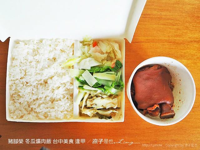豬腳榮 冬瓜爌肉飯 台中美食 逢甲 7