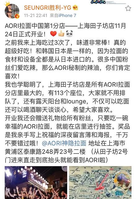 BIGBANG via GRIBABY - 2017-11-21  (details see below)