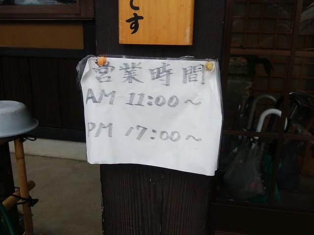 gifu-takayama-kunihachi-information-01
