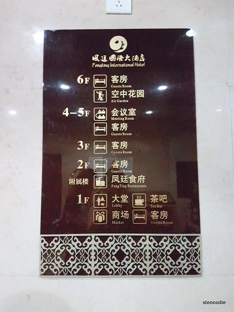 Fengting International Hotel directory