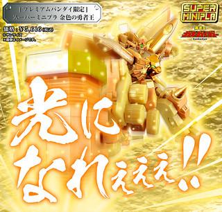 超級迷你盒玩《勇者王GaoGaiGar》「金色的勇者王」【PB限定】!スーパーミニプラ 勇者王ガオガイガー 金色の勇者王【プレミアムバンダイ限定】