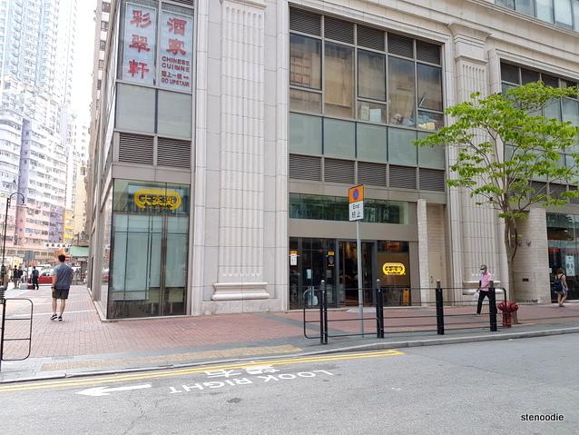 Cafe de Coral Tai Kok Tsui branch