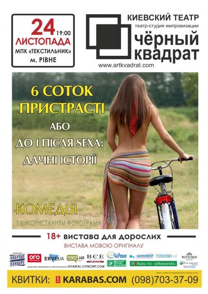 171124_cherniykvadrat_rovno