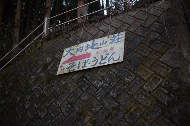 20161231-奥久慈男体山-0120.jpg