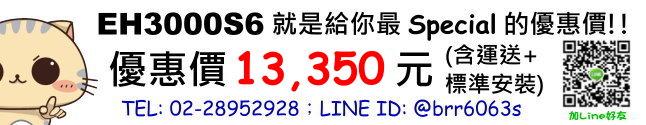 EH3000S6 Price