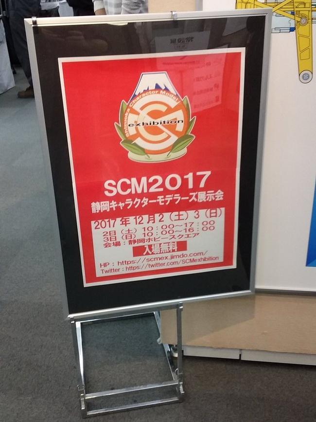 SCM2017_030