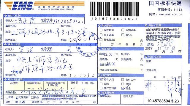 20171121-上海市委李强