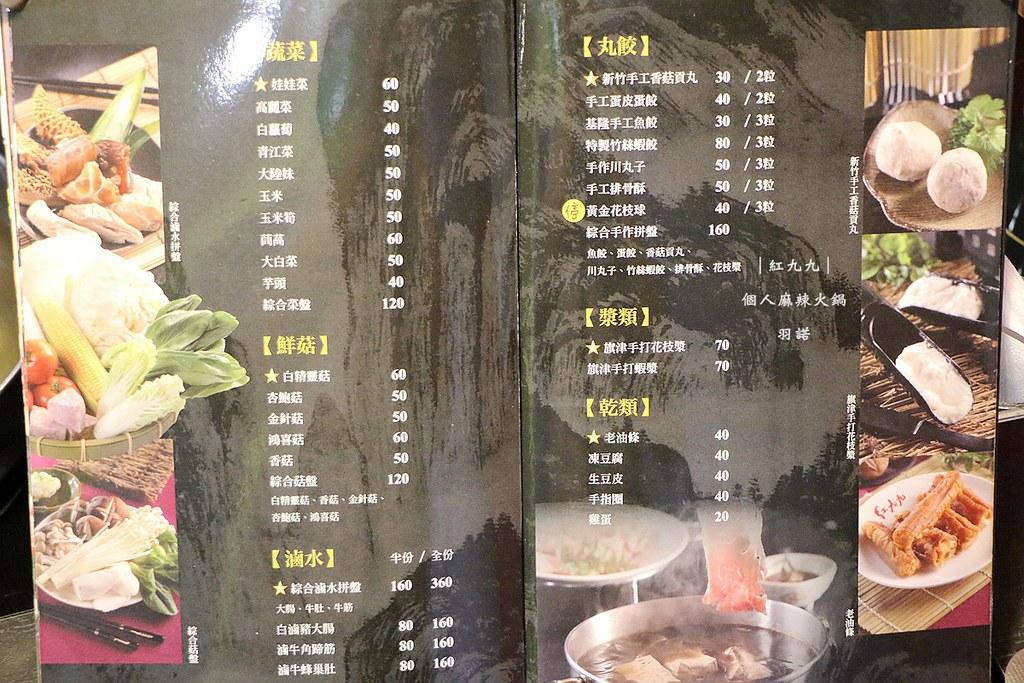 紅九九個人麻辣火鍋原禎記館28