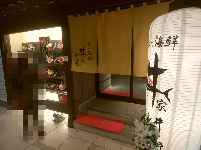 ishikawa-kanazawa-hirai-ichibakanten-entrance-01