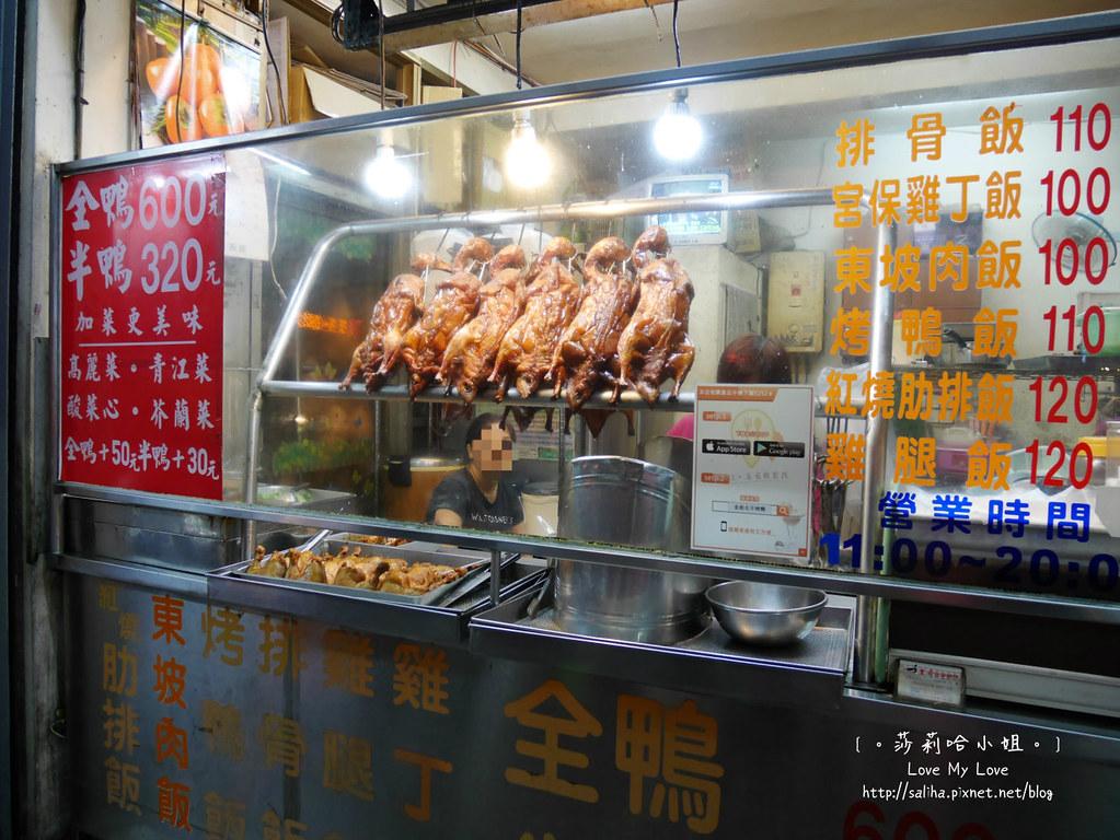 台北台電大樓站附近金廚北平烤鴨外帶烤鴨三吃 (1)