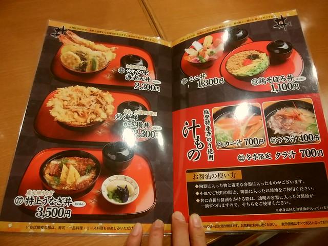 ishikawa-kanazawa-hirai-ichibakanten-menu-03