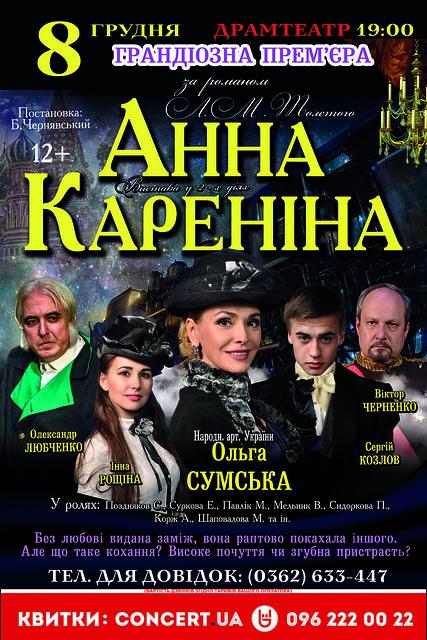 Столичні актори у Рівному зіграють «Анну Кареніну»