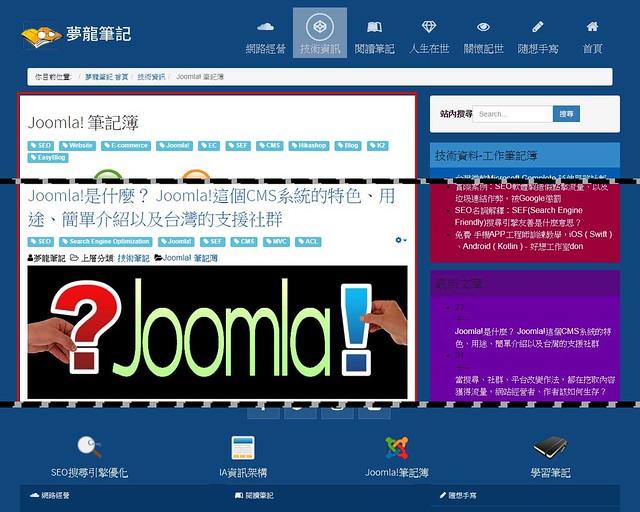 Joomla!前台的元件內容