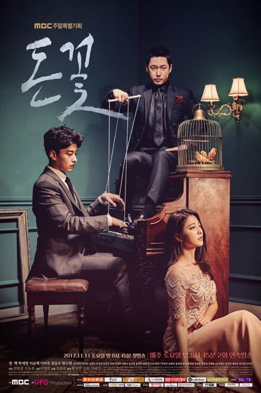 Hoa Tiền (2017)
