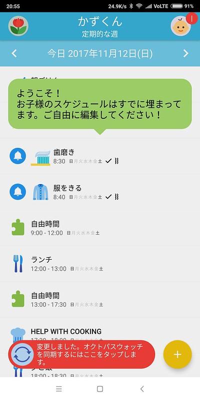 JOY OCTOPUS ウォッチアプリ設定 (9)