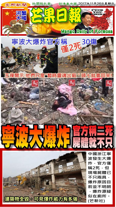 171126芒果日報--支那新聞--寧波大爆炸慘案,中國官方稱二死