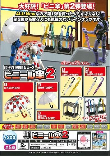 玩具越買越多,當然也要加碼添購新傘啦~EPOCH 誰得?!俺得!! 系列【塑膠傘第二彈】ビニール傘2 陰雨綿綿的天氣也不怕!