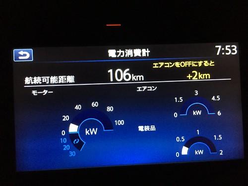 高速道路走行中 日産リーフ 電力消費計 エアコンON/OFFの差は2㎞程度