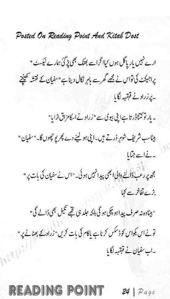 Mohabbat Ki Chaon Romantic Urdu Novel - Page 25 of 254 - Urdu Novels