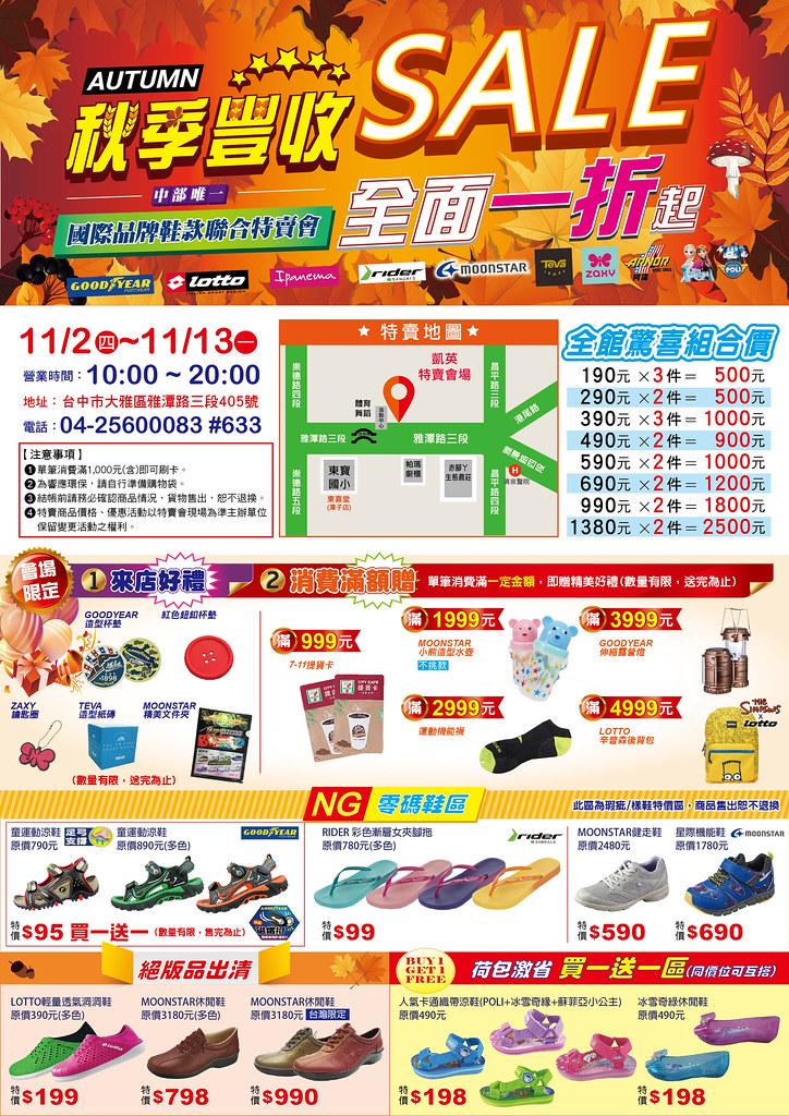 2017.11.02 中倉特賣DMnew(正)-A4