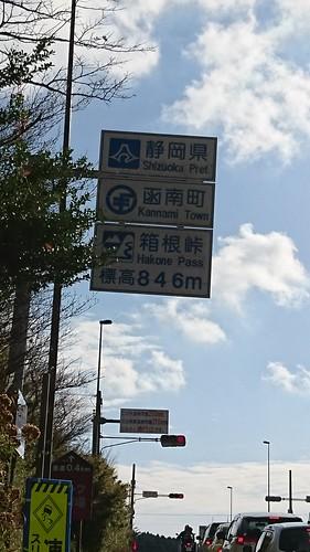 多分日本一有名な峠なんじゃないだろうか