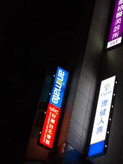 台灣アニメイト
