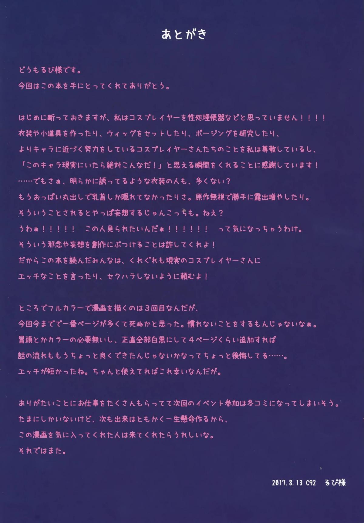 HentaiVN.net - Ảnh 21 - Ochibure Charisma Cosplayer! - Oneshot