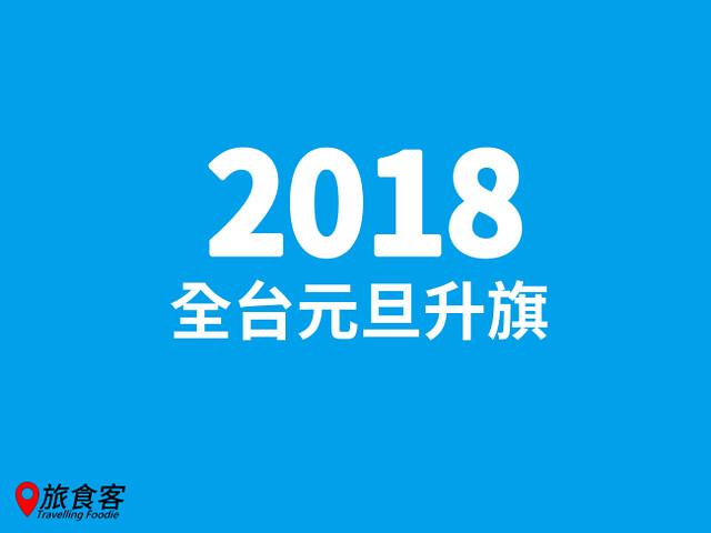 2018元旦升旗