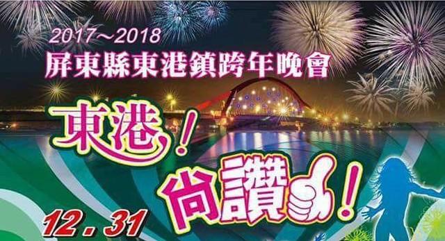 2018 東港跨年