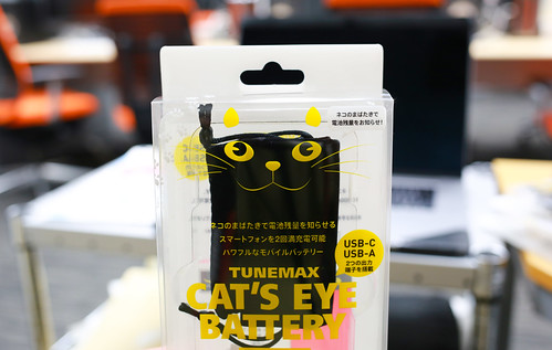 TUNEMAX CAT'S EYE BATTERY_16