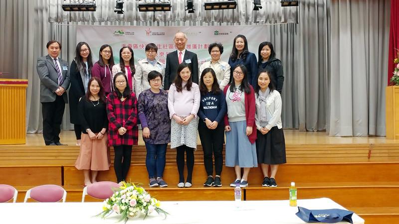 西貢區聯校教師發展日_快樂教練(初級及快樂、健康、美滿人生)