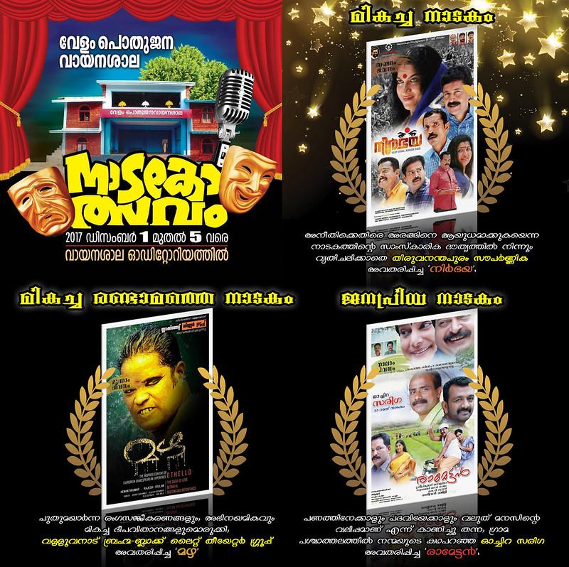 2017-12-016-awards-dramas