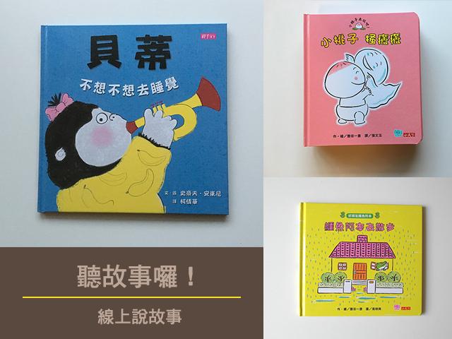 Cover: 介紹線上說故事