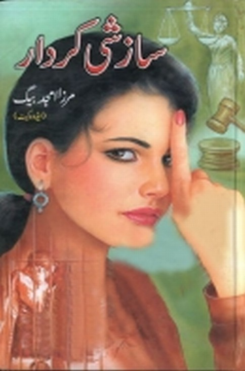 Sazishi Kirdar is a very well written complex script novel which depicts normal emotions and behaviour of human like love hate greed power and fear, writen by Mirza Amjad Baig , Mirza Amjad Baig is a very famous and popular specialy among female readers