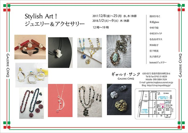 Nara-jewellery-exhibition