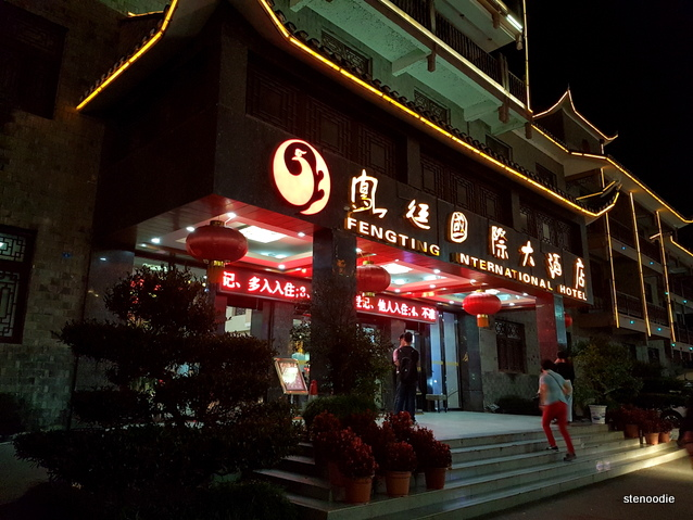 Fengting International Hotel storefront
