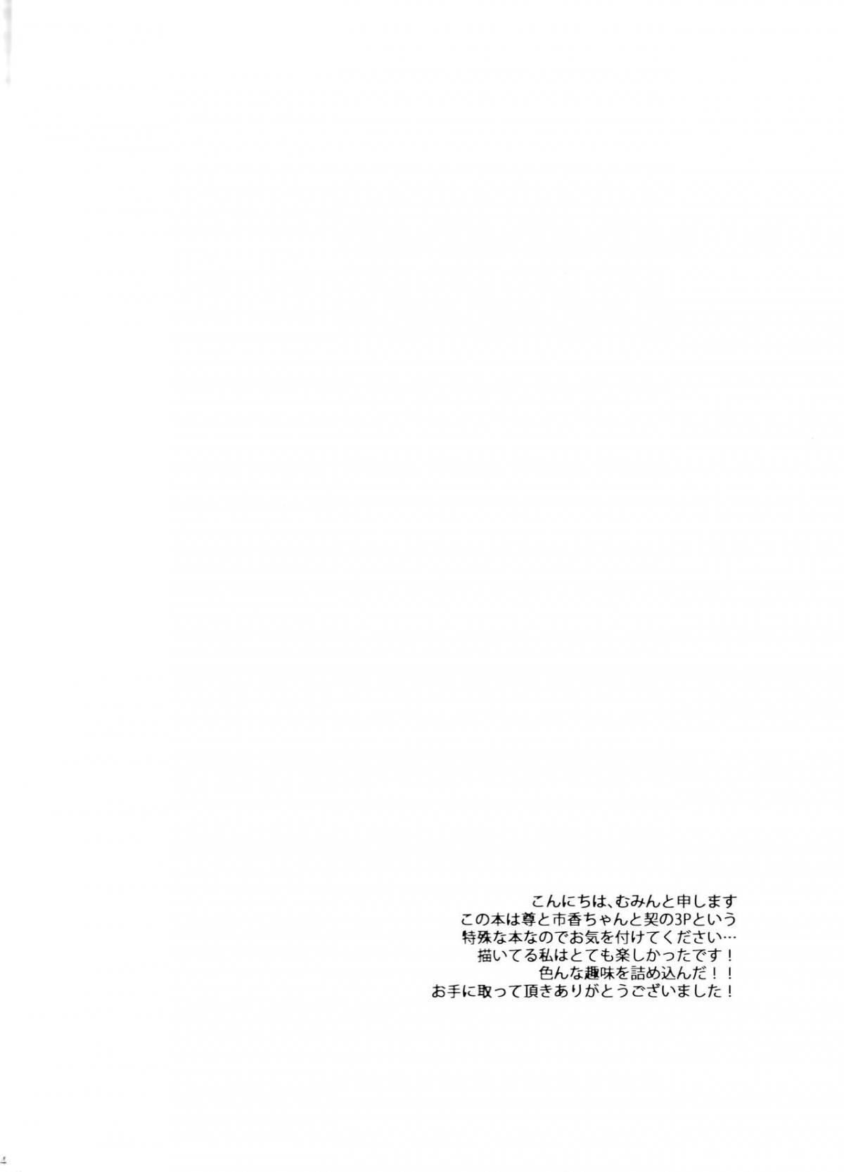 HentaiVN.net - Ảnh 5 - Yurari Oboreru Temptation (Collar x Malice) - Oneshot