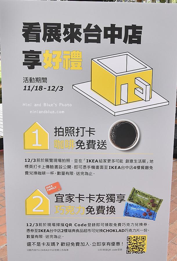台中景點勤美草悟道IKEA10