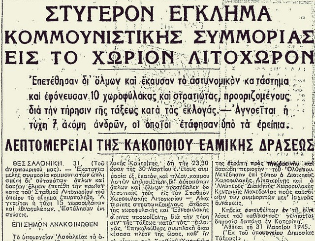 5_ekloges_1946
