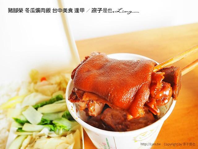 豬腳榮 冬瓜爌肉飯 台中美食 逢甲 9
