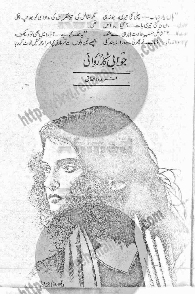 Jawabi Karwai is a very well written complex script novel which depicts normal emotions and behaviour of human like love hate greed power and fear, writen by Farida Ashfaq , Farida Ashfaq is a very famous and popular specialy among female readers