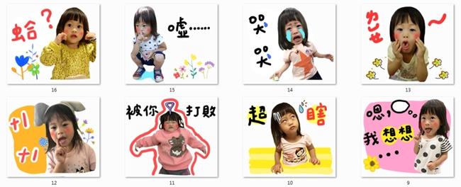 媽媽買創意工作室 客製專屬LINE貼圖 (12).JPG