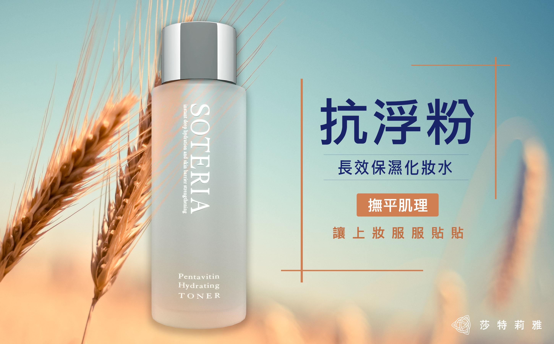 SOTERIA(化妝水/精華液) - 撫平肌理