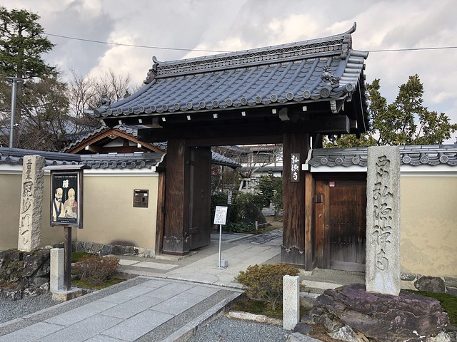 Arashiyama
