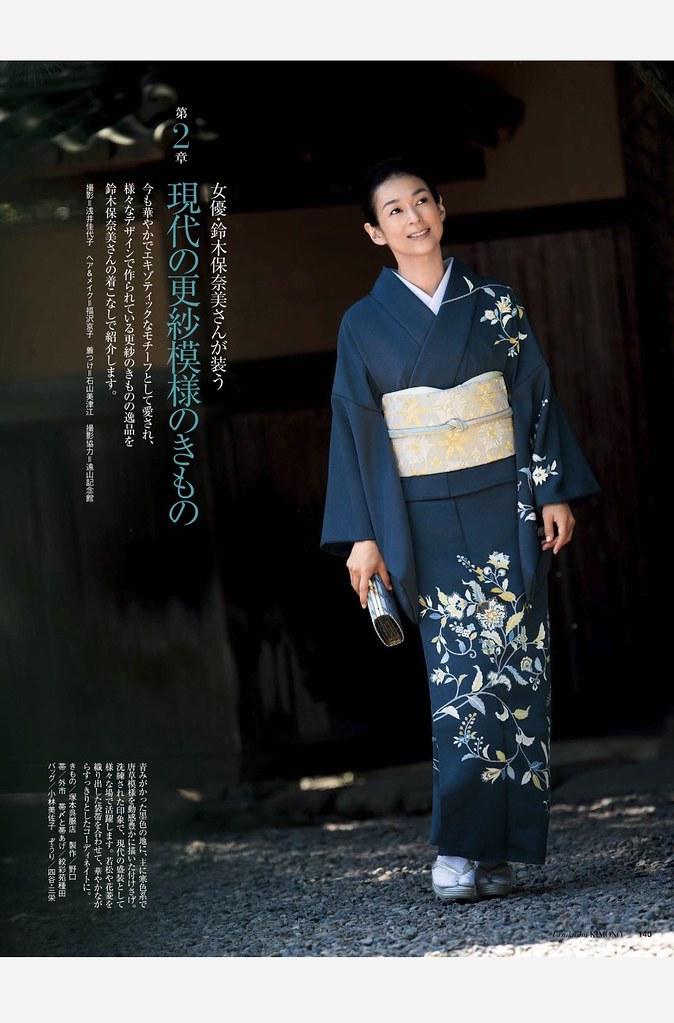 Люди в кимоно IMG_6618
