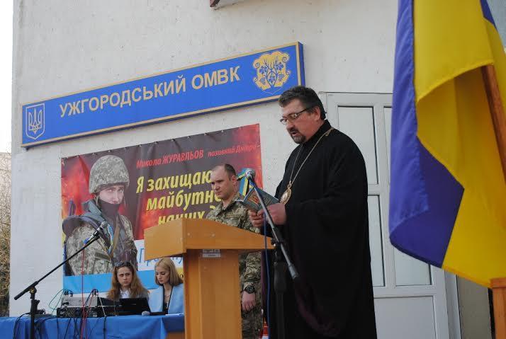Будни военкомата, Ужгород 201604041636081092