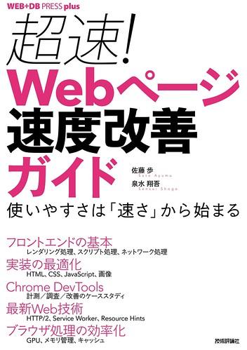超速! Webページ速度改善ガイド
