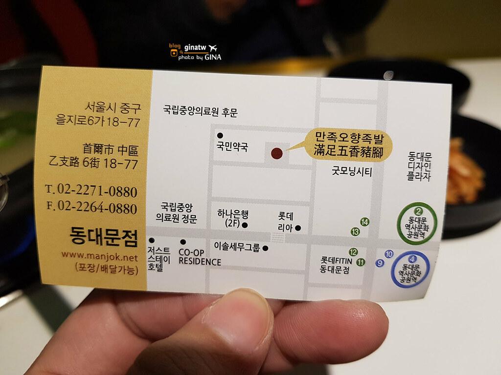 【滿足五香豬腳】2020線上預約優惠|東大門美食|韓式豬腳、生菜包肉|濟州島OSULLOC(雪綠茶) @GINA環球旅行生活|不會韓文也可以去韓國 🇹🇼