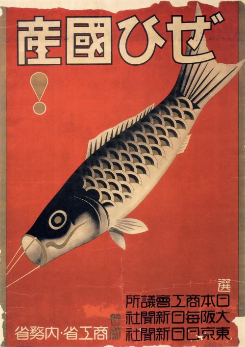"""Buy domestic!"", Japan, 1930"