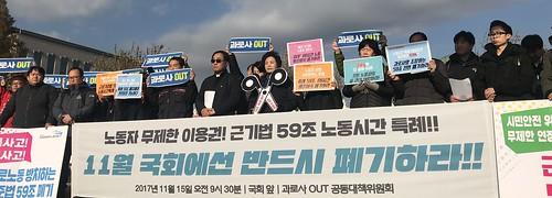 20171115_기자회견_근로기준법 59조 폐기촉구 기자회견